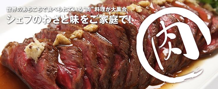 """世界のあちこちで食べられている""""肉""""料理が大集合。シェフの技と味をご家庭で!"""