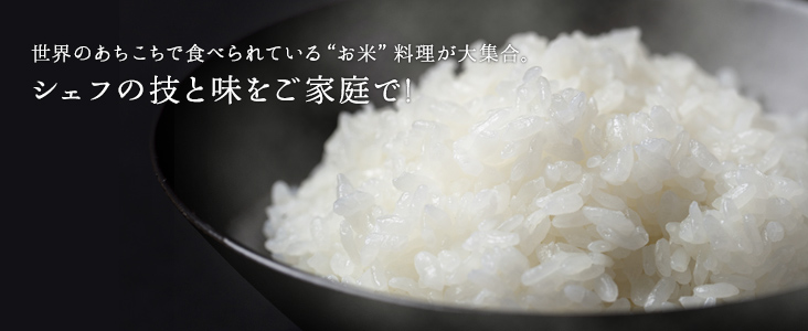 """世界のあちこちで食べられている""""お米""""料理が大集合。シェフの技と味をご家庭で!"""