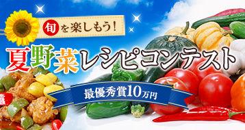 夏野菜レシピコンテスト