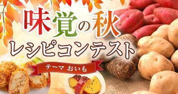 味覚の秋レシピコンテスト おいも編