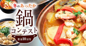 冬のあったか鍋レシピコンテスト
