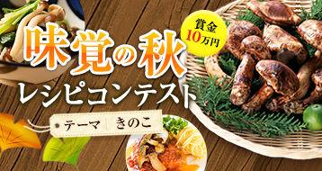 味覚の秋レシピコンテスト きのこ編