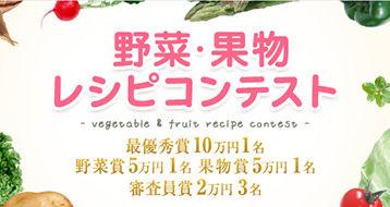 野菜&果物コンテスト
