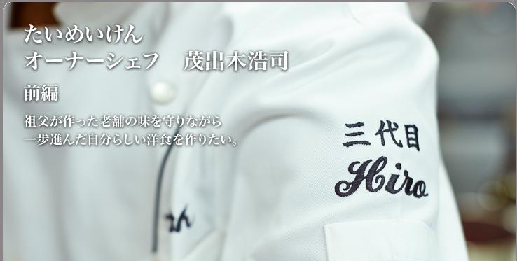 茂出木 浩司 たいめいけん 祖父が作った老舗の味を守りながら一歩進んだ自分らしい洋食を作りたい。