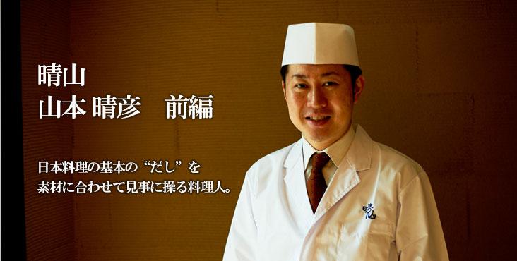 """山本 晴彦 日本料理 晴山 日本料理の基本の""""だし""""を 素材に合わせて見事に操る料理人。"""