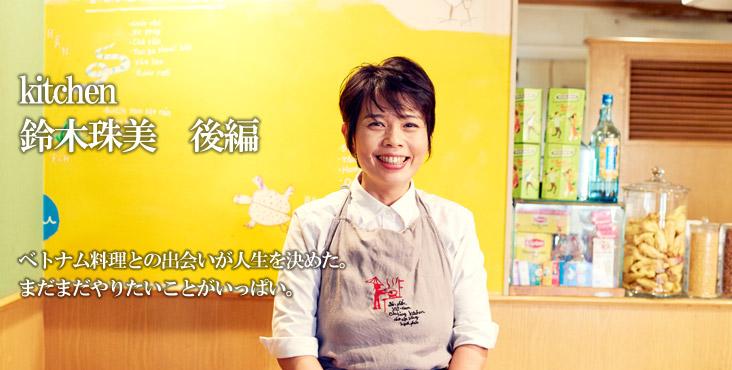 鈴木 珠美 Kitchen ベトナム料理との出会いが人生を決めた。 まだまだやりたいことがいっぱい。