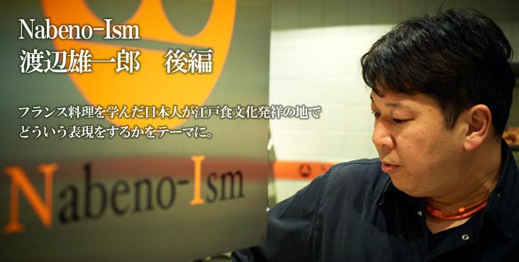 渡辺 雄一郎 Nabeno‐Ism フランス料理を学んだ日本人が江戸食文化発祥の地で どういう表現をするかをテーマに。