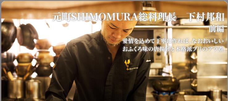 下村 邦和 SHIMOMURA 愛情を込めて丁寧に作れば、なおおいしいおふくろ味の唐揚げと本格派ブリのアラ煮。