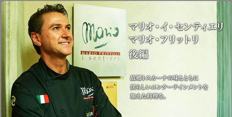 マリオ フリットリ Mario i Sentieri (マリオ・イ・センティエリ) 故郷トスカーナの味とともに僕らしいエンターテインメントを加えた料理を。