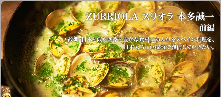 本多 誠一 ZURRIOLA / スリオラ 故郷・日本と似た四季と豊かな食材にあふれるスペイン料理を、 日本人らしい技術で発信していきたい。