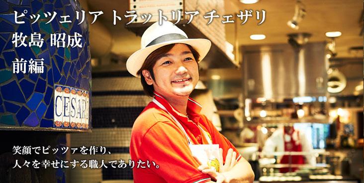 牧島 昭成 ピッツェリア トラットリア チェザリ 笑顔でピッツァを作り、人々を幸せにする職人でありたい。