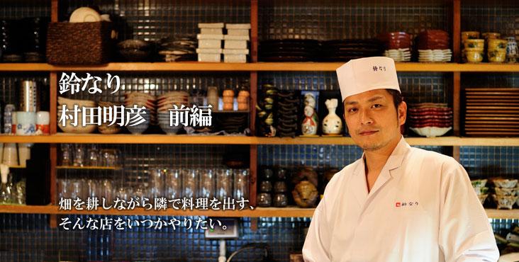 村田 明彦 鈴なり 畑を耕しながら隣で料理を出す、そんな店をいつかやりたい。