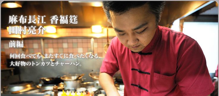 田村 亮介 麻布長江 香福筳 何回食べても、またすぐに食べたくなる、 大好物のトンカツとチャーハン。