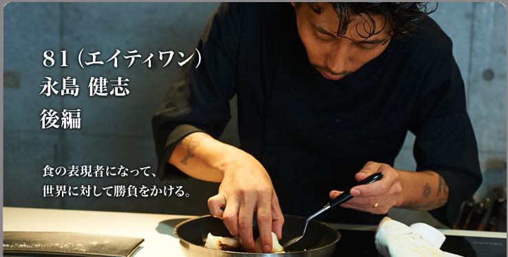 永島 健志 81(エイティワン) 食の表現者になって、世界に対して勝負をかける。