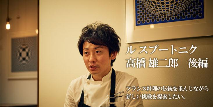高橋 雄二郎 ル スプートニク フランス料理の伝統を重んじながら 新しい挑戦を提案したい。