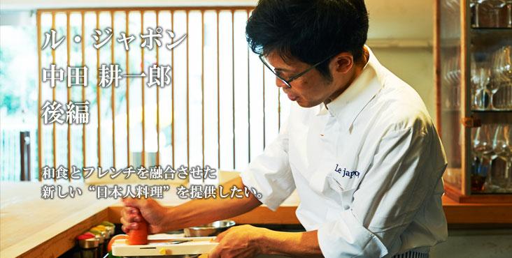"""中田 耕一郎 レストラン ル・ジャポン 和食とフレンチを融合させた新しい""""日本人料理""""を提供したい。"""