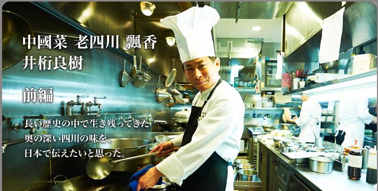 井桁 良樹 中国菜 老四川 飄香 麻布十番店 長い歴史の中で生き残ってきた奥の深い四川の味を、日本で伝えたいと思った。