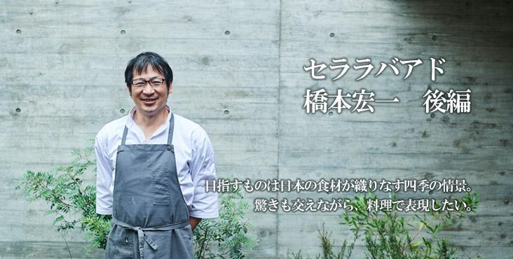 橋本 宏一 セララバアド 目指すものは日本の食材が織りなす四季の情景。 驚きも交えながら、料理で表現したい。