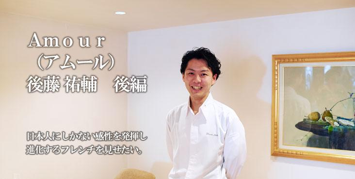 後藤 祐輔 アムール  日本人にしかない感性を発揮し、進化するフレンチを見せたい。